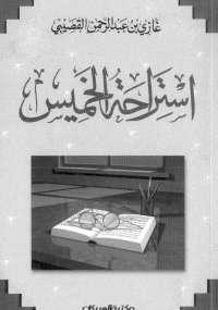 تحميل كتاب استراحة الخميس ل غازى القصيبى pdf مجاناً | مكتبة تحميل كتب pdf