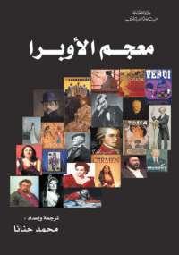 تحميل كتاب معجم الأوبرا ل نبيل راغب pdf مجاناً | مكتبة تحميل كتب pdf