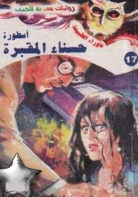 تحميل كتاب أسطورة حسناء المقابر ل د. أحمد خالد توفيق pdf مجاناً | مكتبة تحميل كتب pdf