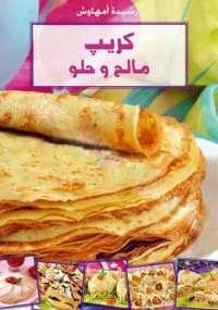 تحميل كتاب كريب مالح وحلو ل رشيدة أمهاوش pdf مجاناً | مكتبة تحميل كتب pdf