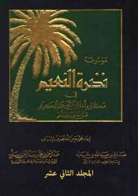 تحميل كتاب موسوعة نضرة النعيم - المجلد الثاني عشر ل مجموعة مؤلفين pdf مجاناً   مكتبة تحميل كتب pdf