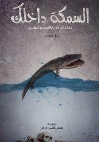 تحميل كتاب السمكة داخلك ل نيل شوبين pdf مجاناً | مكتبة تحميل كتب pdf