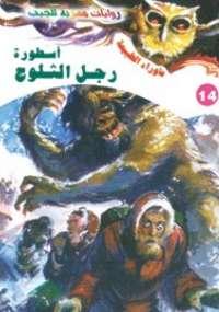 تحميل كتاب أسطورة رجل الثلوج ل د. أحمد خالد توفيق pdf مجاناً   مكتبة تحميل كتب pdf
