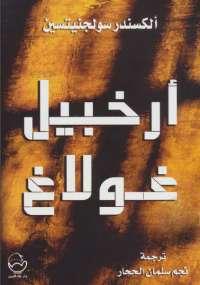 تحميل كتاب أرخبيل غولاغ ل ألكسندر سولجنيتسين pdf مجاناً | مكتبة تحميل كتب pdf