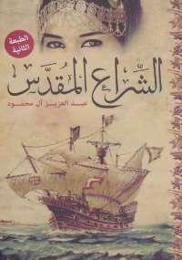 تحميل كتاب الشراع المُقدس ل عبد العزيز آل محمود pdf مجاناً | مكتبة تحميل كتب pdf