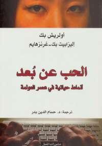 تحميل كتاب الحب عن بعد ل مجموعة مؤلفين pdf مجاناً | مكتبة تحميل كتب pdf