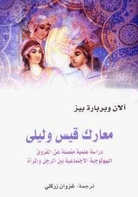 تحميل كتاب معارك قيس وليلى ل ألان وباربرا بيز pdf مجاناً   مكتبة تحميل كتب pdf