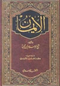 تحميل كتاب الإيمان ل ابن تيمية pdf مجاناً | مكتبة تحميل كتب pdf