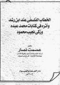 تحميل كتاب الخطاب الفلسفى عند ابن رشد ل عصمت نصار pdf مجاناً | مكتبة تحميل كتب pdf