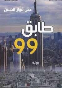 تحميل كتاب طابق 99 ل جنى الحسن pdf مجاناً | مكتبة تحميل كتب pdf