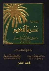 تحميل كتاب موسوعة نضرة النعيم - المجلد الثامن ل مجموعة مؤلفين pdf مجاناً | مكتبة تحميل كتب pdf