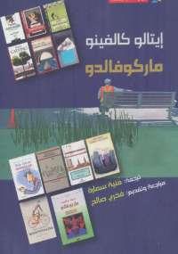 تحميل كتاب ماركو فالدو ل ايتالو كالفينو pdf مجاناً | مكتبة تحميل كتب pdf
