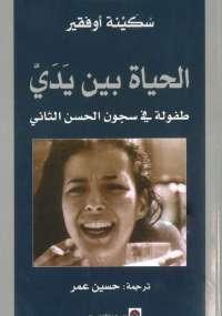 تحميل كتاب الحياة بين يَدَيّ ل سكينة أوفقير pdf مجاناً | مكتبة تحميل كتب pdf