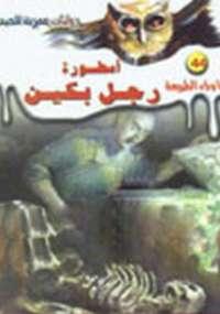 تحميل كتاب أسطورة رجل بكين ل د. أحمد خالد توفيق pdf مجاناً | مكتبة تحميل كتب pdf
