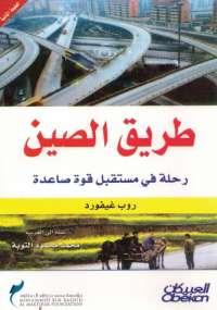 تحميل كتاب طريق الصين ل روب غيفورد pdf مجاناً | مكتبة تحميل كتب pdf