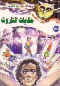 تحميل كتاب أسطورة حكايات التاروت ل د. أحمد خالد توفيق pdf مجاناً   مكتبة تحميل كتب pdf