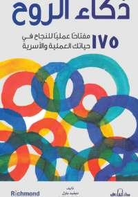 تحميل كتاب ذكاء الروح ل ديفيد باول pdf مجاناً | مكتبة تحميل كتب pdf