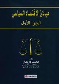 تحميل كتاب مبادئ الإقتصاد السياسي - الجزء الأول ل محمد دويدار pdf مجاناً | مكتبة تحميل كتب pdf