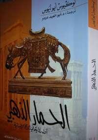 تحميل كتاب الحمار الذهبى ل لوكيوس أبوليوس pdf مجاناً | مكتبة تحميل كتب pdf