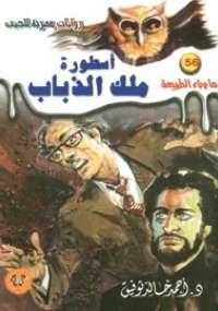 تحميل كتاب أسطورة ملك الذباب ل د. أحمد خالد توفيق pdf مجاناً | مكتبة تحميل كتب pdf
