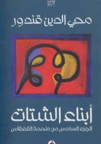 تحميل كتاب أبناء الشتات ل محي الدين قندور pdf مجاناً | مكتبة تحميل كتب pdf