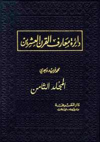 تحميل كتاب دائرة معارف القرن العشرين - المجلد الثامن ل محمد فريد وجدي pdf مجاناً | مكتبة تحميل كتب pdf