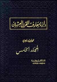 تحميل كتاب دائرة معارف القرن العشرين - المجلد الخامس ل محمد فريد وجدي pdf مجاناً | مكتبة تحميل كتب pdf