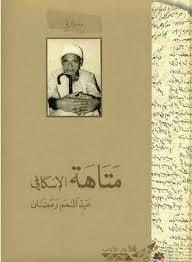 تحميل كتاب متاهة الاسكافي pdf مجاناً تأليف عبد المنعم رمضان | مكتبة تحميل كتب pdf