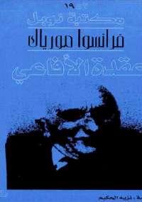 تحميل كتاب عقدة الأفاعي ل فرانسوا مورياك pdf مجاناً   مكتبة تحميل كتب pdf