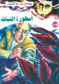 تحميل كتاب أسطورة النبات ل د. أحمد خالد توفيق pdf مجاناً | مكتبة تحميل كتب pdf
