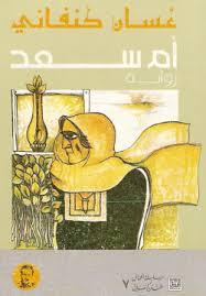 تحميل رواية أم سعد pdf مجانا تأليف غسان كنفانى   مكتبة تحميل كتب pdf