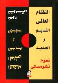 تحميل كتاب النظام العالمى القديم والجديد ل نعوم تشومسكى pdf مجاناً | مكتبة تحميل كتب pdf