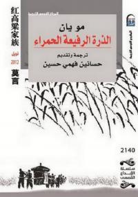 تحميل كتاب الذرة الرفيعة الحمراء ل مو يان pdf مجاناً | مكتبة تحميل كتب pdf