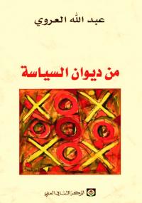 تحميل كتاب من ديوان السياسة ل عبد الله العروي pdf مجاناً | مكتبة تحميل كتب pdf