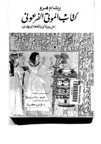تحميل كتاب كتاب الموتى الفرعونى ل برت إم هرو pdf مجاناً | مكتبة تحميل كتب pdf