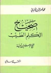 تحميل كتاب صحيح الكلم الطيب ل ابن تيمية pdf مجاناً | مكتبة تحميل كتب pdf