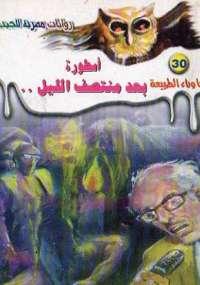 تحميل كتاب أسطورة بعد منتصف الليل ل د. أحمد خالد توفيق pdf مجاناً | مكتبة تحميل كتب pdf