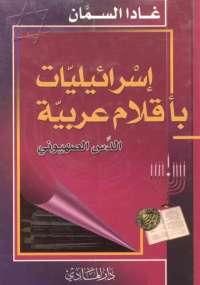 تحميل كتاب إسرائيليات بأقلام عربية ل غادا السمان pdf مجاناً | مكتبة تحميل كتب pdf
