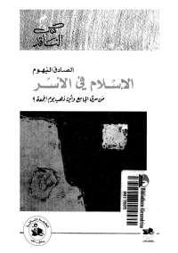 تحميل كتاب الإسلام في الأسر ل الصادق النيهوم pdf مجاناً | مكتبة تحميل كتب pdf