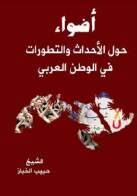 تحميل كتاب أضواء حول الأحداث والتطورات فى الوطن العربي ل حبيب الخباز pdf مجاناً | مكتبة تحميل كتب pdf