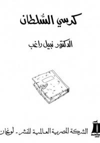 تحميل كتاب كرسي السلطان ل نبيل راغب pdf مجاناً | مكتبة تحميل كتب pdf