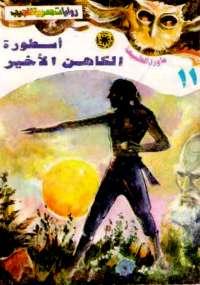 تحميل كتاب ما وراء الطبيعة أسطورة الكاهن الأخير ل د. أحمد خالد توفيق pdf مجاناً | مكتبة تحميل كتب pdf