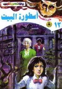 تحميل كتاب أسطورة البيت ل د. أحمد خالد توفيق pdf مجاناً | مكتبة تحميل كتب pdf