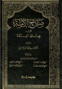 تحميل كتاب صلاح الأمة فى علو الهمة - الجزء الرابع ل سيد العفاني pdf مجاناً | مكتبة تحميل كتب pdf
