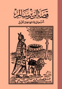تحميل كتاب قصة الزير سالم ل أبو ليلة المهلهل pdf مجاناً   مكتبة تحميل كتب pdf