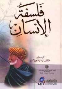 تحميل كتاب فلسفة الإنسان عن ابن خلدون ل الجيلاني مفتاح pdf مجاناً | مكتبة تحميل كتب pdf