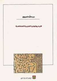 تحميل كتاب الأيديولوجيا العربية المعاصرة ل عبد الله العروي pdf مجاناً | مكتبة تحميل كتب pdf