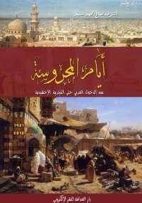 تحميل كتاب أيام المحروسة ل أشرف صالح pdf مجاناً | مكتبة تحميل كتب pdf