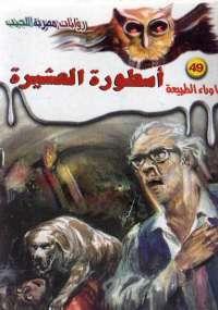 تحميل كتاب أسطورة العشيرة ل د. أحمد خالد توفيق pdf مجاناً | مكتبة تحميل كتب pdf