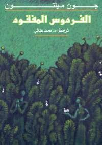 تحميل كتاب الفردوس المفقود ل جون ميلتون pdf مجاناً | مكتبة تحميل كتب pdf